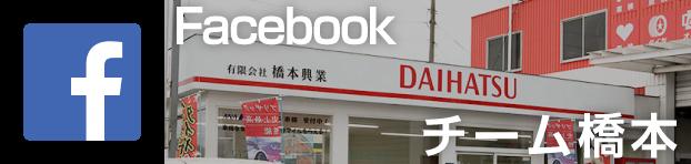 有限会社橋本興業 フェイスブック