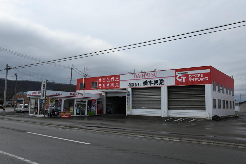 橋本興業 外観③