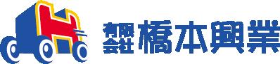 新ひだか町、静内町、浦川町で新車、車検などお車のことなら有限会社橋本興業にお任せください